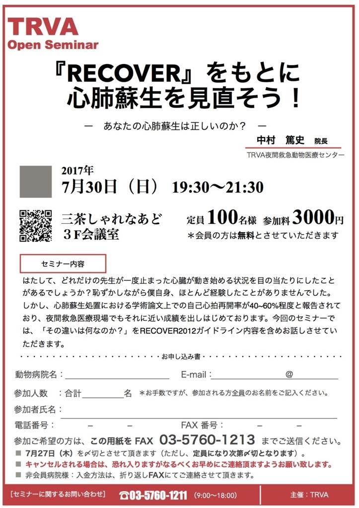 f:id:trva-information:20170626151052j:plain