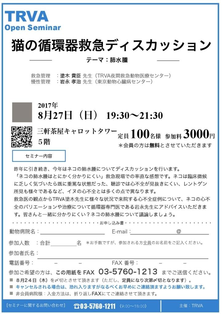 f:id:trva-information:20170807111117j:plain