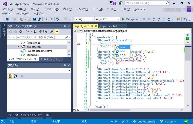 f:id:try_dot_net_core:20161207112439j:plain