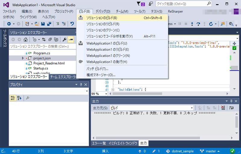 f:id:try_dot_net_core:20161207120537j:plain