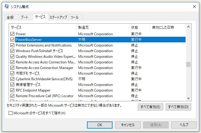 Windows 10 Fall Creators Updateが実行されたら、Microsoft .NET Frameworkで ...