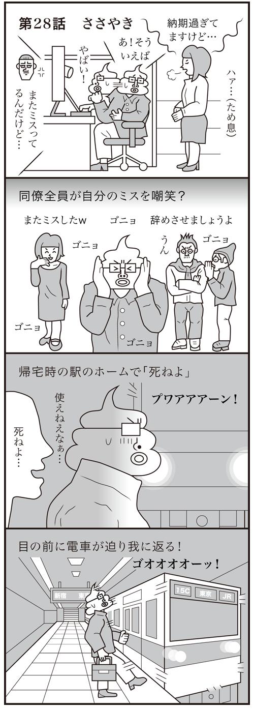 【社会人編】第28話 ささやき