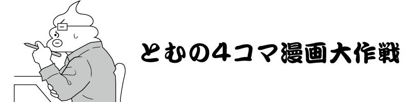 【とむの4コマ漫画大作戦】