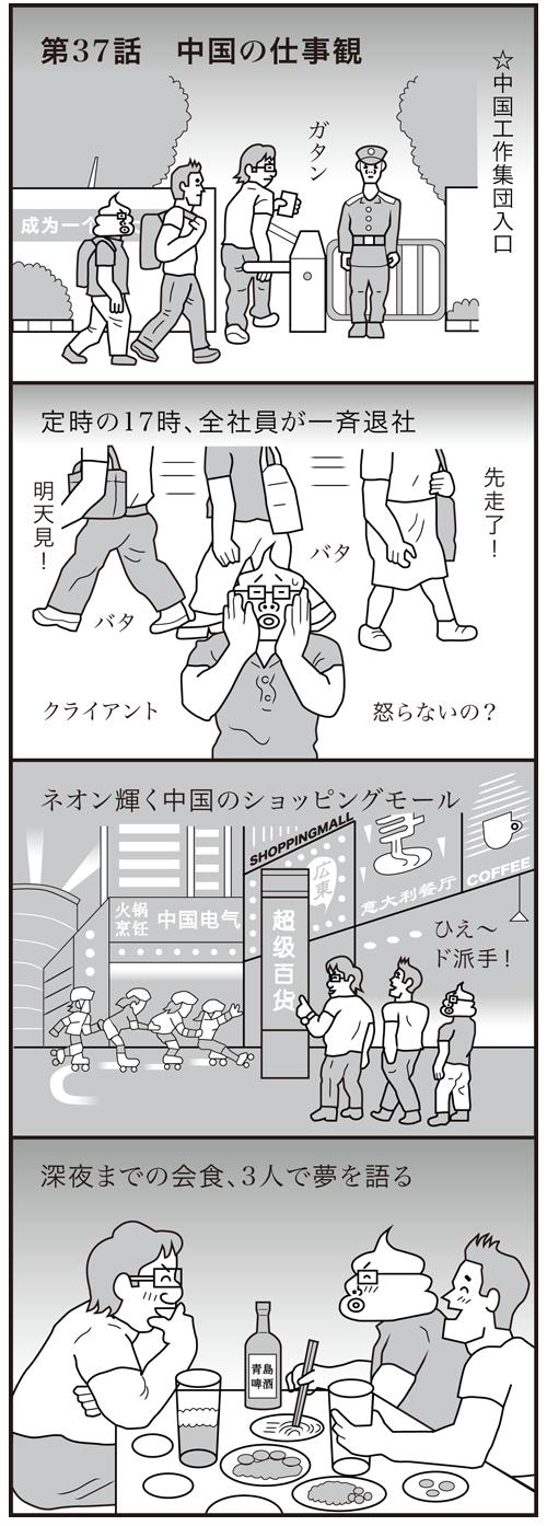 【社会人編】第37話 中国の仕事観