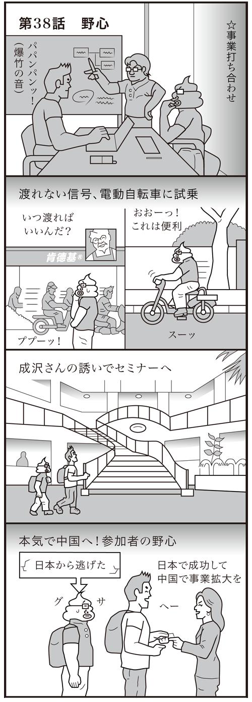 【妄想の履歴書】第38話 野心