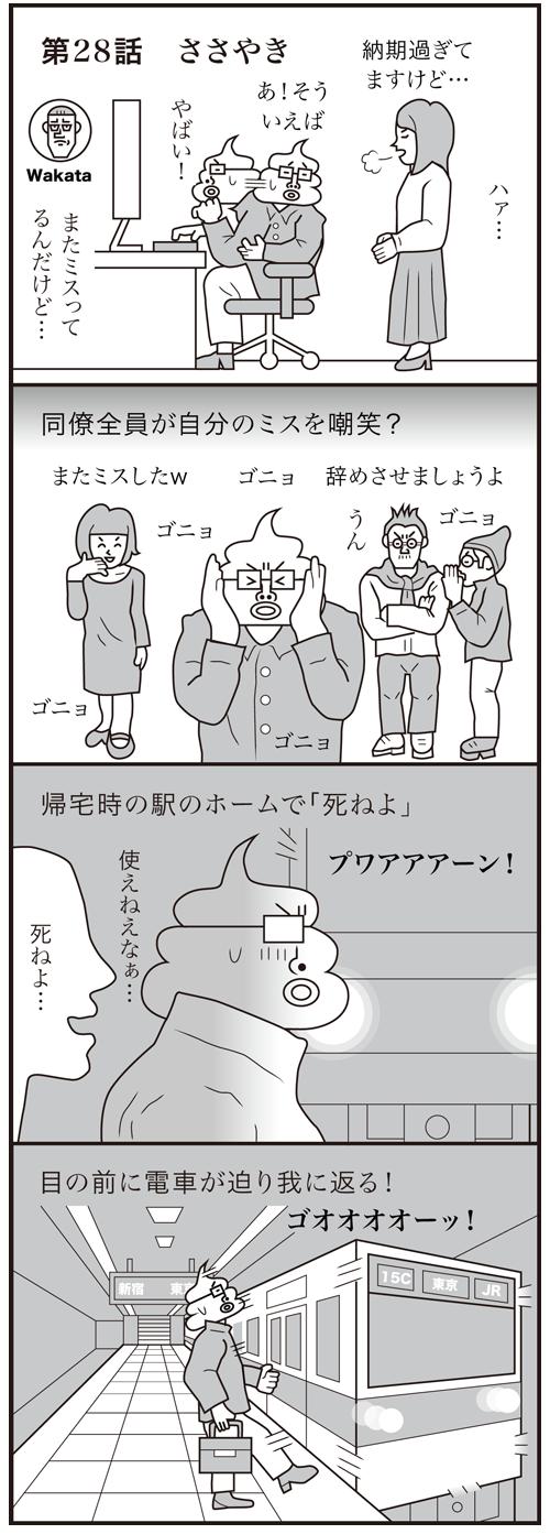 【妄想の履歴書】第28話 ささやき
