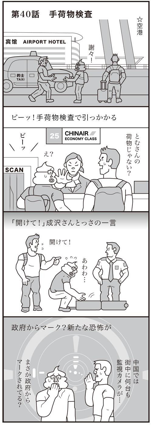 【妄想の履歴書】第40話 手荷物検査