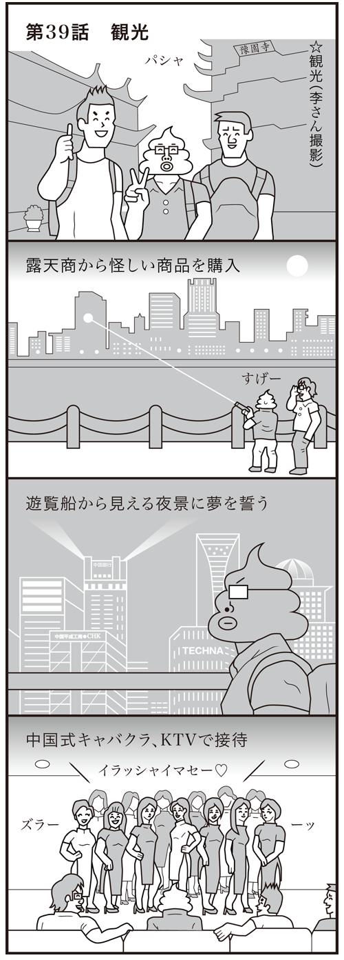 【妄想の履歴書】第39話 観光