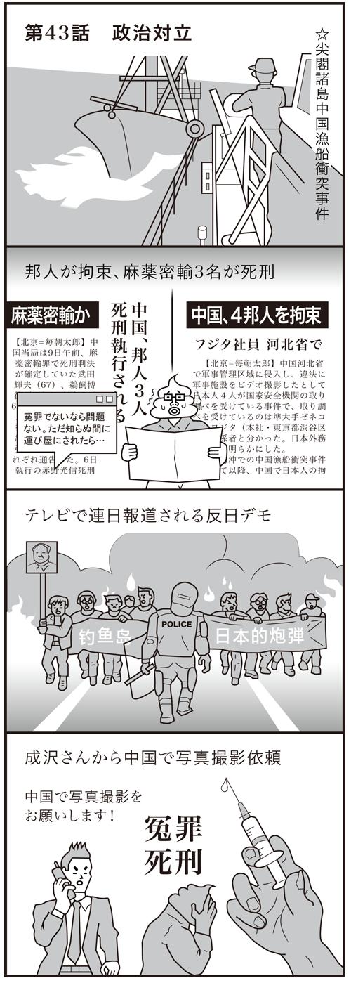 【妄想の履歴書】第43話 政治対立