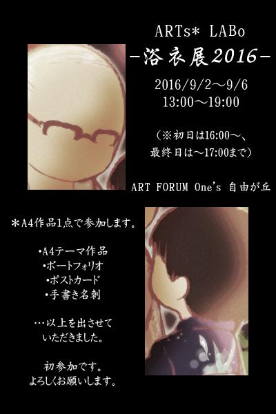 f:id:ts_katudo:20160831173506p:plain