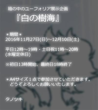 f:id:ts_katudo:20161117192632j:plain