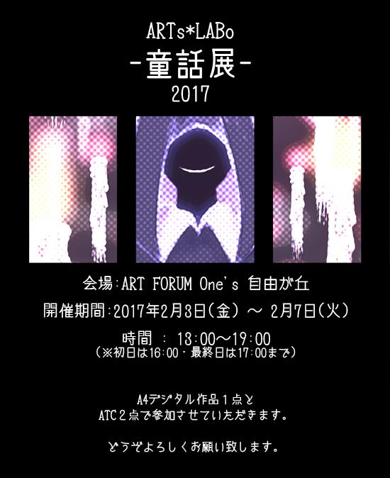 f:id:ts_katudo:20170127220541j:plain