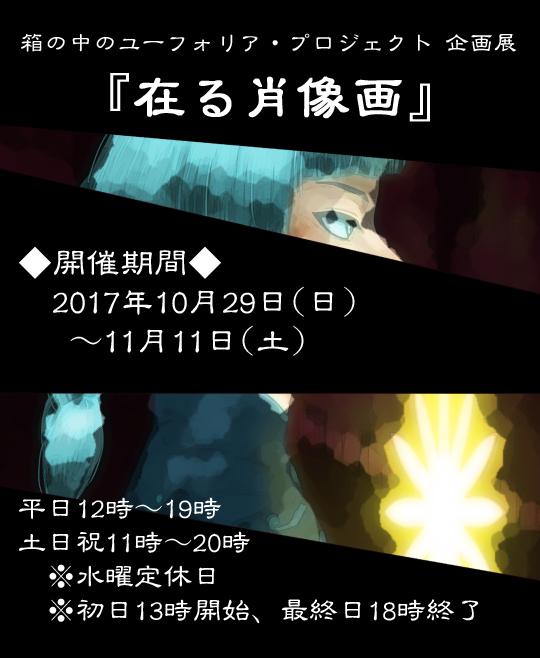 f:id:ts_katudo:20171005183940j:plain