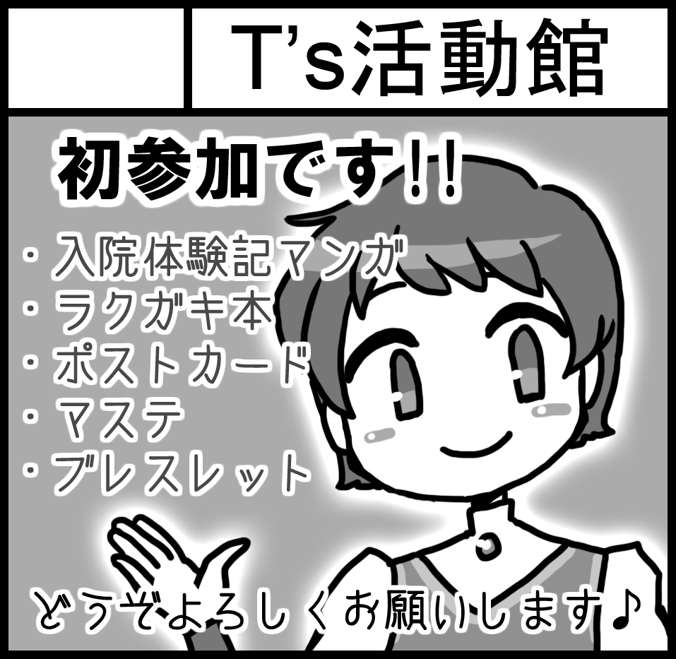 f:id:ts_katudo:20180410210720p:plain