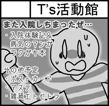 f:id:ts_katudo:20181012195108p:plain