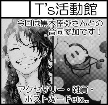 f:id:ts_katudo:20190116220115p:plain