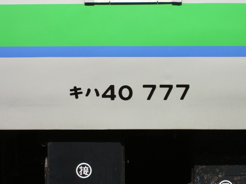 キハ40 777