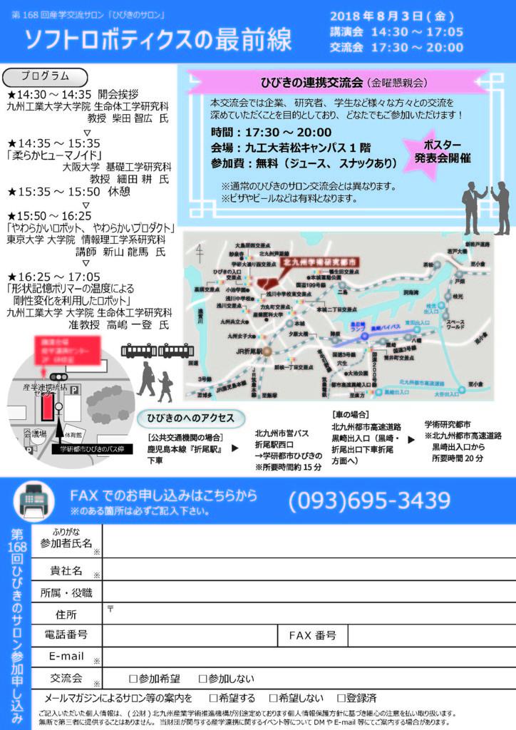 f:id:tshibata:20180713140457j:plain