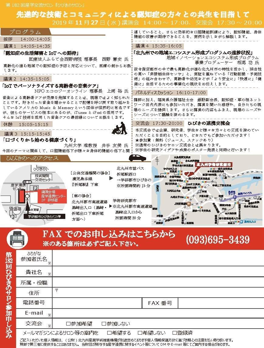 f:id:tshibata:20191117110719j:plain
