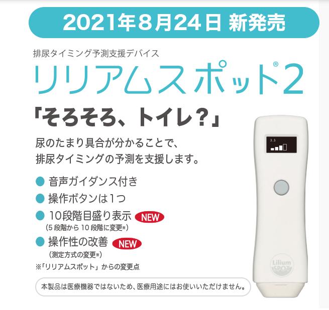 f:id:tshibata:20210825153316p:plain