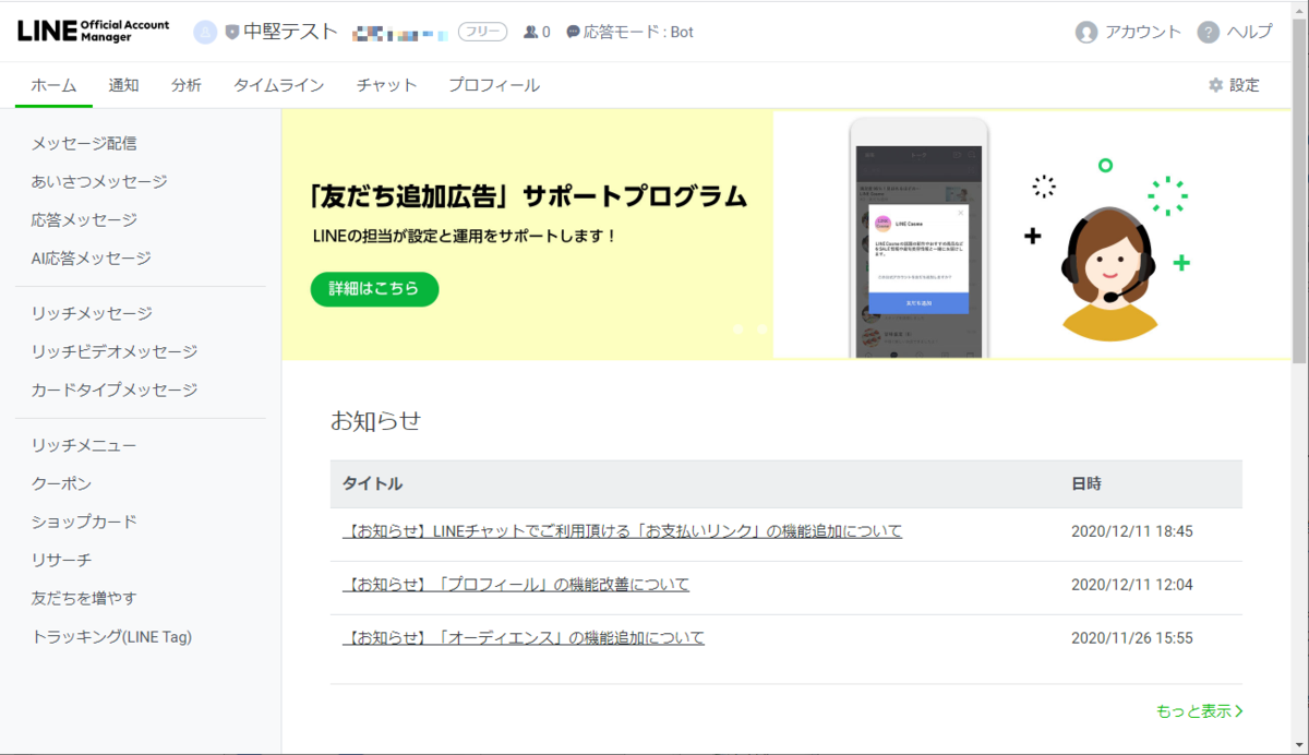 f:id:tsu--kun:20201214074349p:plain