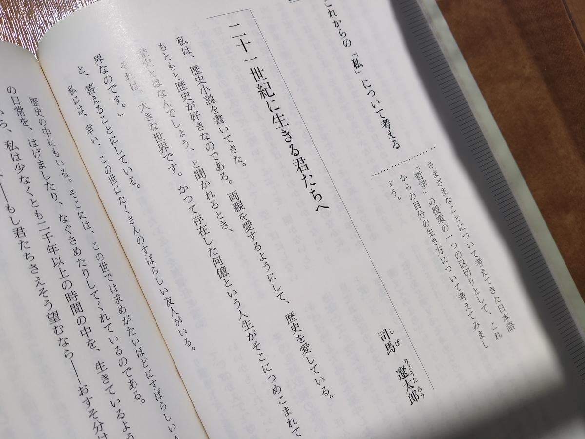 f:id:tsu-bu-run-run:20200415110508j:plain