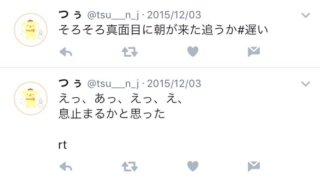 f:id:tsu___n_j:20161122074731j:image