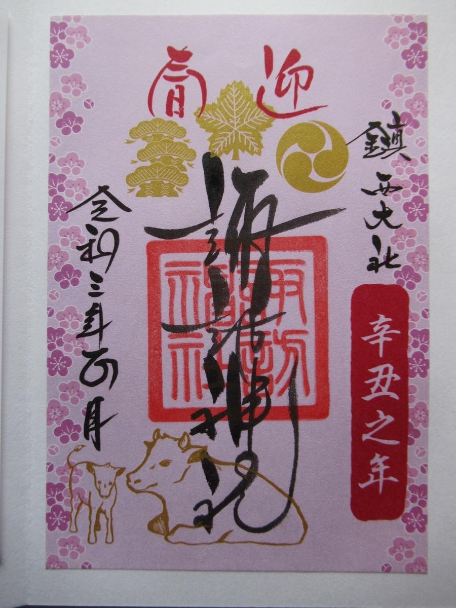 f:id:tsubaki333tan:20210119022009j:plain
