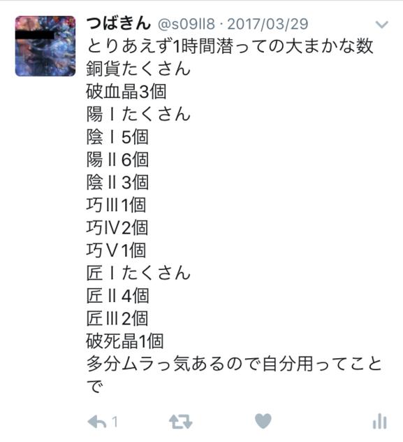 f:id:tsubaki925:20170616235357p:plain