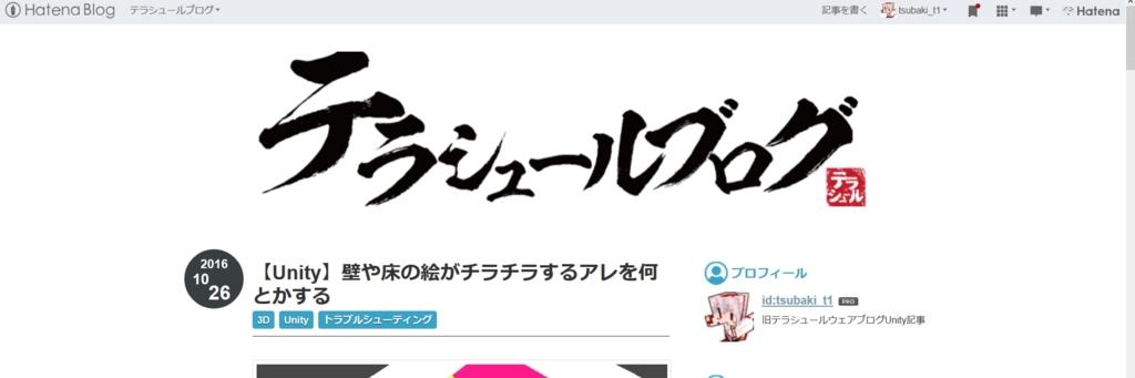 f:id:tsubaki_t1:20161027005707j:plain