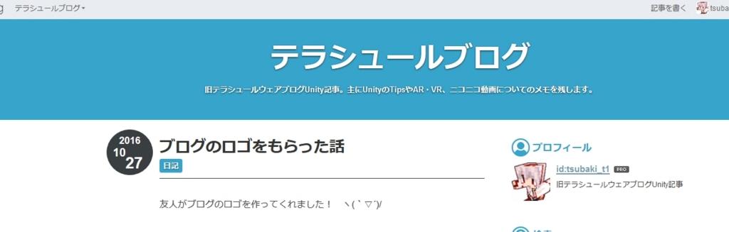 f:id:tsubaki_t1:20161027005837j:plain