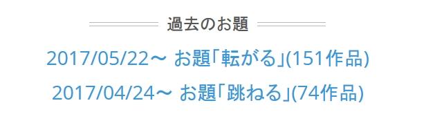 f:id:tsubaki_t1:20170531230829j:plain