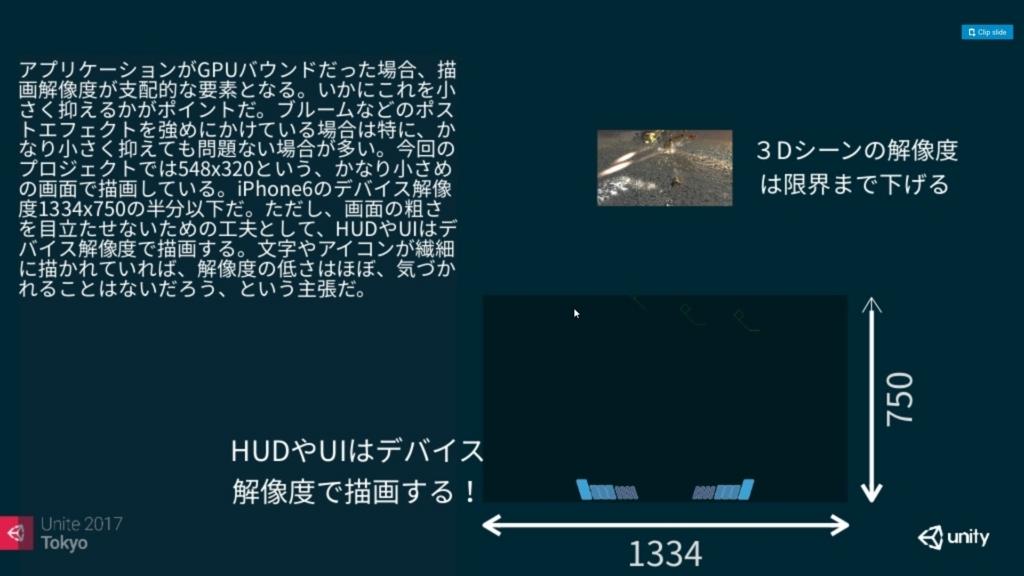 Unity】低解像度に設定したRenderTextureを使いつつ、クリック