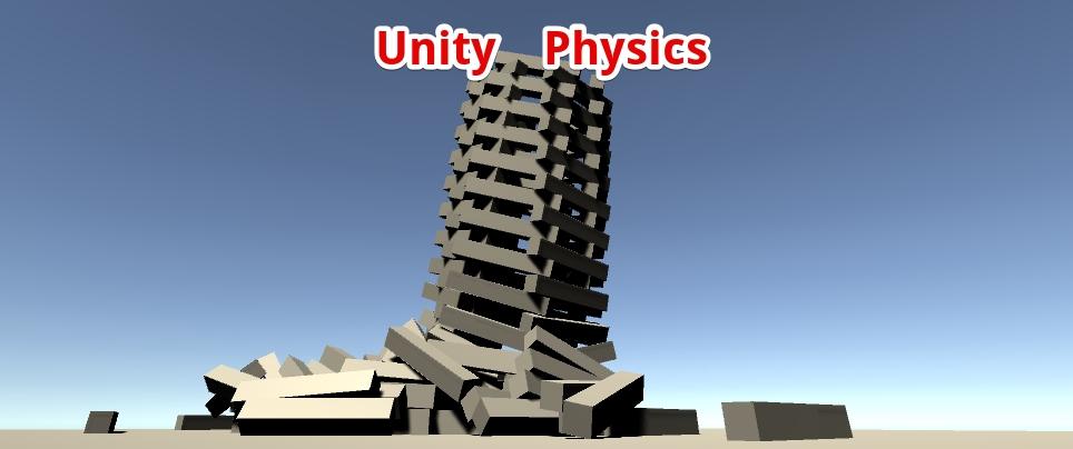 Unity】新しい物理演算、Unity Physicsについて - テラシュール