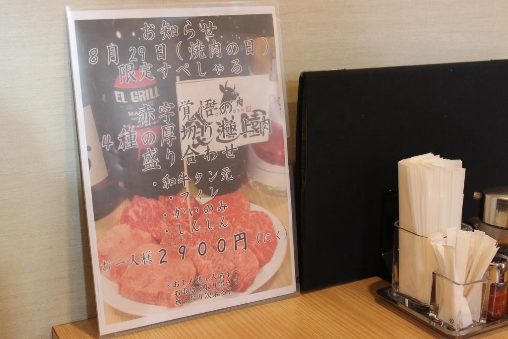 f:id:tsubakiakira:20180830201036j:plain