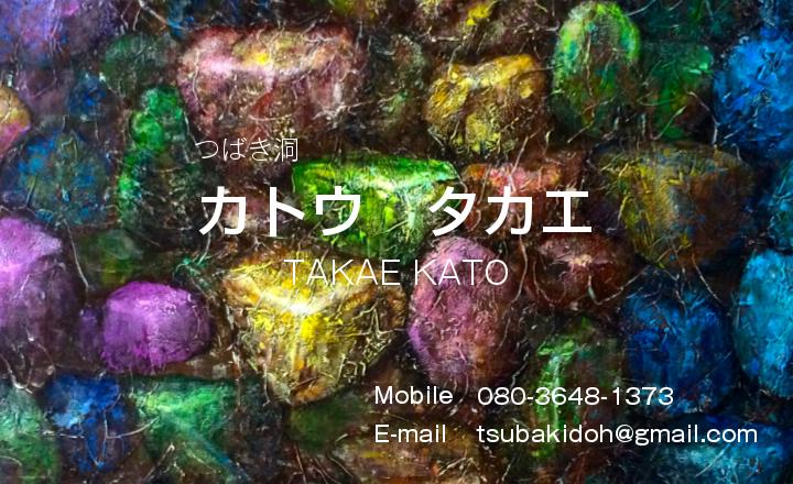f:id:tsubakidoh:20180904192250p:plain