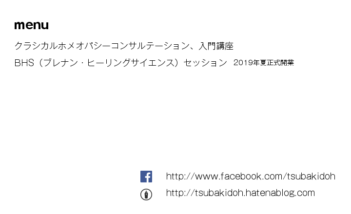 f:id:tsubakidoh:20180904193217p:plain