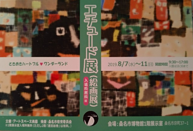 f:id:tsubakidoh:20190807173634j:image