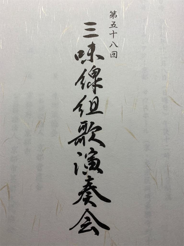 f:id:tsubakidoh:20191208165906j:image