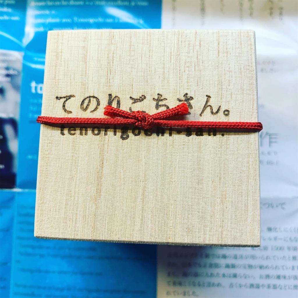 f:id:tsubakidoh:20200717233312j:image