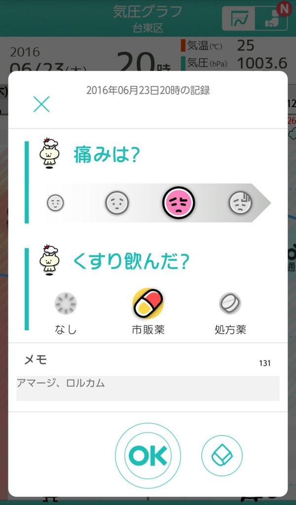 f:id:tsubakimoto_neko:20160623211401j:plain