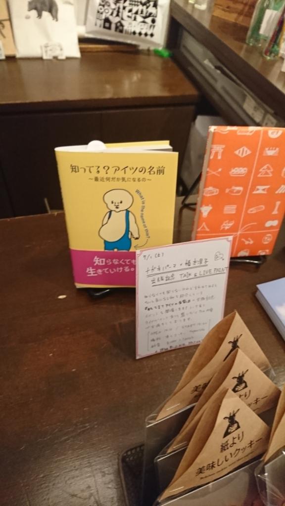 f:id:tsubakimoto_neko:20170624135134j:plain