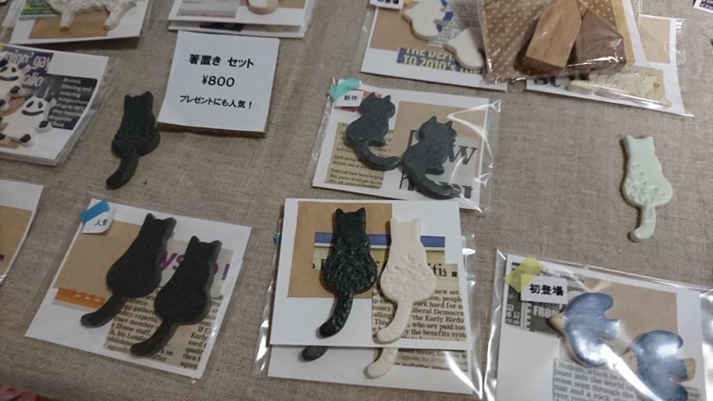 f:id:tsubakimoto_neko:20170712210134j:plain