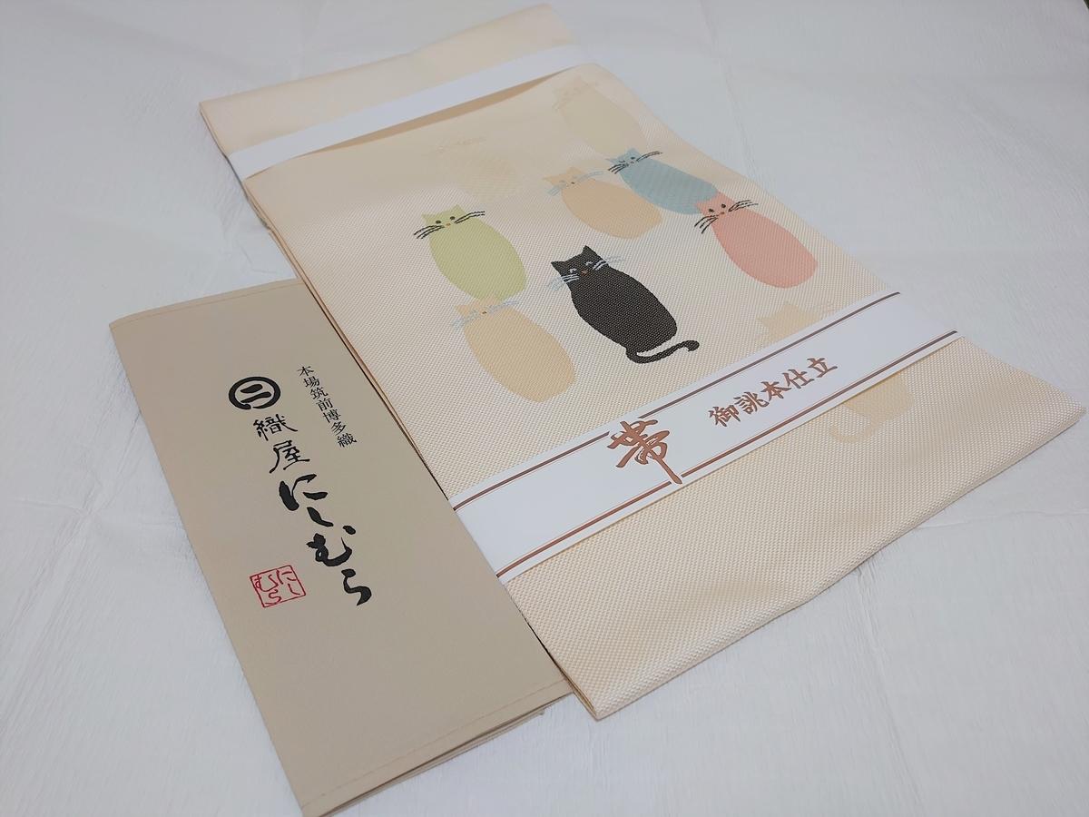 f:id:tsubakimoto_neko:20200531144252j:plain