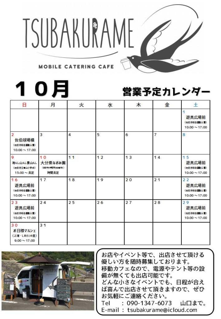 f:id:tsubakurame2016:20161003190110j:plain
