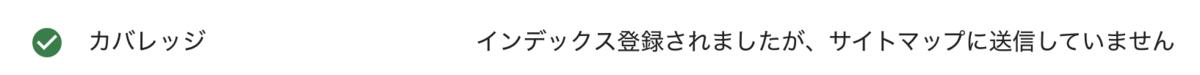 f:id:tsubakuron:20210308115136p:plain