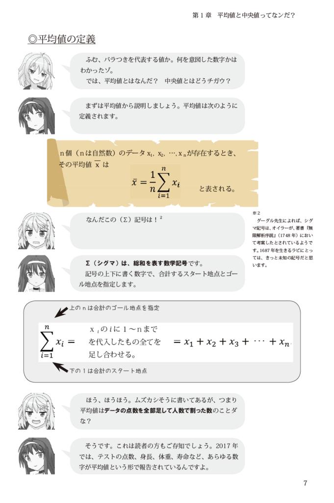 f:id:tsubame30:20171215150754p:plain