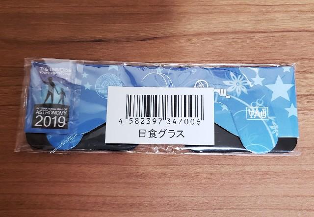 f:id:tsubame403:20190106031037j:image