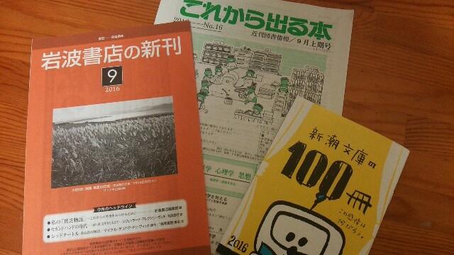f:id:tsubame43:20160828210911j:plain