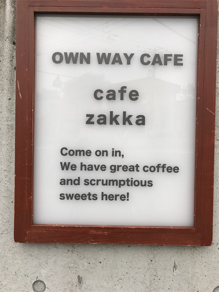 オウンウェイカフェ
